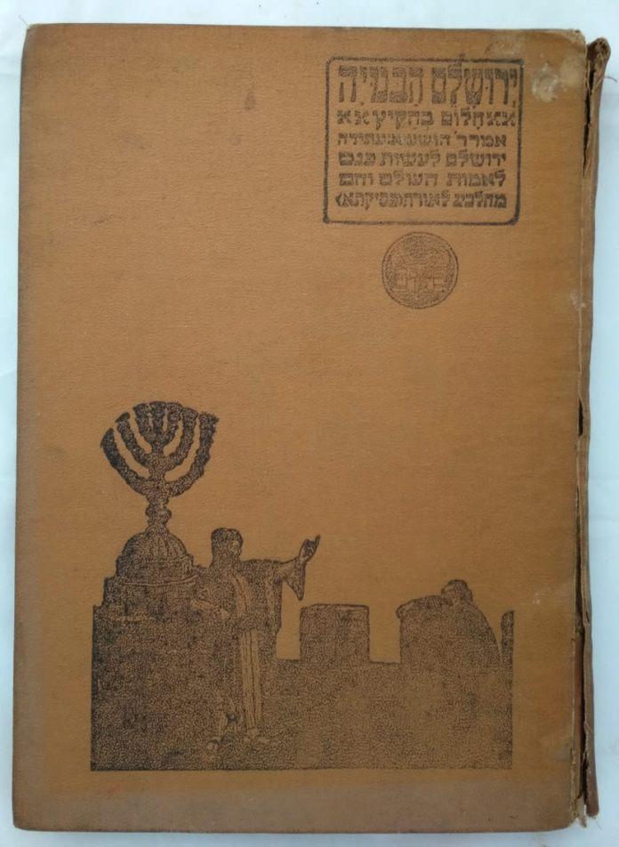 Image result for בוריס שץ ירושלים הבנוייה
