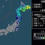 道東 震度5強