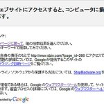 Wordpress 改ざん