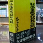 第5回 特別展「アイヌ語地名と北海道」