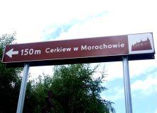 Morochow_cerkiew_2015_02