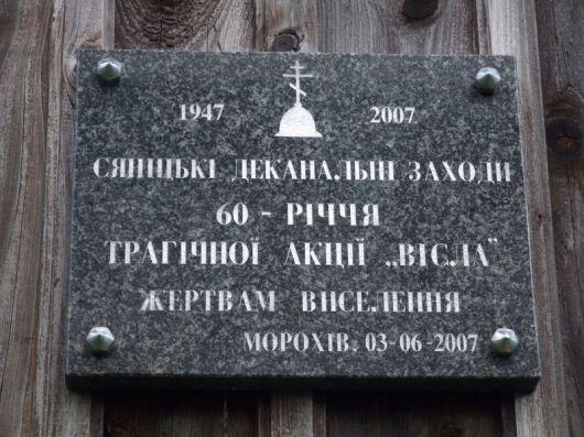 Morochow_cerkiew_2015_12