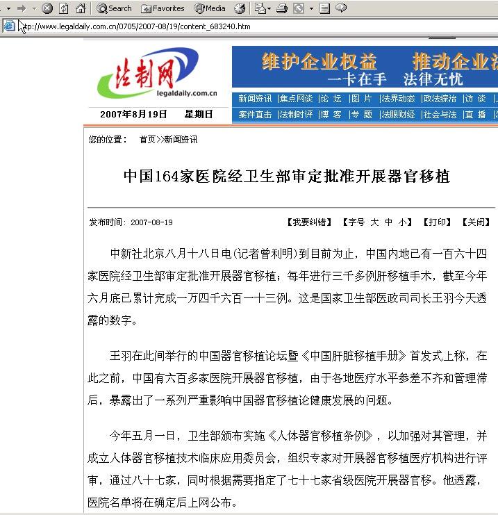 中國 肝 移植 註冊 系統 目前 每年 開展 三千 多 例 肝 移植 手術 請見 下 圖 的 詳細 報導