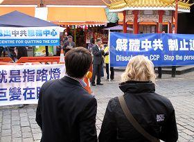 退黨服務中心新聞發布會震撼倫敦唐人街過往民眾