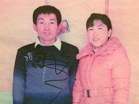 王煥忠、李麗夫婦