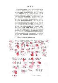 大連部份被綁架的法輪功學員的家屬的訴求信