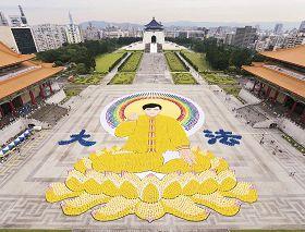 二零一二年四月二十九日,七千四百名法輪功學員在台北自由廣場,排出李洪志師父法像,宏偉壯觀。