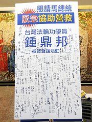 營救鍾鼎邦的簽名展板彙集了民眾的正義之聲
