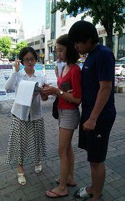 韓國京畿道富川市民簽名呼籲營救被中共非法關押的法輪功學員朱春菊