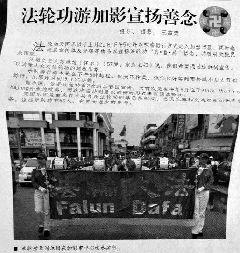 《觀察家》在二零一二年三月份報導了由法輪功學員組成的天國樂團在當地的遊行活動。圖為有關報導剪報。(圖片來源/KNN新聞網)