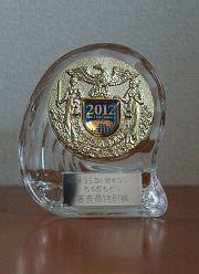 法輪大法明慧學校獲得了兒童組的特別獎