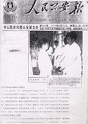 圖二:一九九三年九月二十一日的《人民公安報》