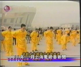 圖一:中國上海電視台1998年11月24日報導法輪功
