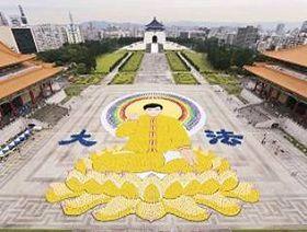 圖七:二零一二年四月二十九日,七千四百名法輪功學員在台北自由廣場,排出李洪志先生法像,宏偉壯觀。(明慧網資料)