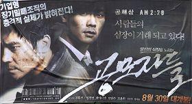 一部揭露中共活摘器官的韓國電影《同謀者們》,二零一二年八月三十日起在韓國各地四百五十多家大型戲院同時上映。圖為該電影的海報。