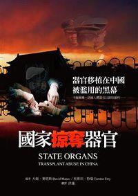 '《國家掠奪器官》彙集多國醫學專家、倫理學教授和國會議員等提供的大量事實、統計數據、證人證詞及相關分析,揭示在中國發生的活摘器官的非法行為'