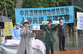 反酷刑展示惡警盜取法輪功學員器官後販賣給不法黑商的一幕