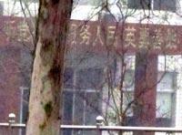 監獄辦公樓的標語牌──寫著「聽黨的話……英勇善戰」,到處充滿聽命中共的好戰好鬥氣息。監獄被中共利用捲入對法輪功的迫害、中國人殘害中國人,就是在這種聽命中共的黨文化灌輸下不幸發生了。