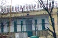 這是濰北監獄的另一座樓,上面立著「政治合格