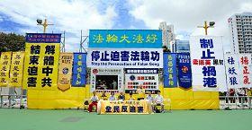 圖1.香港學員舉行反迫害十四年集會遊行,多位知名人士發言支持。