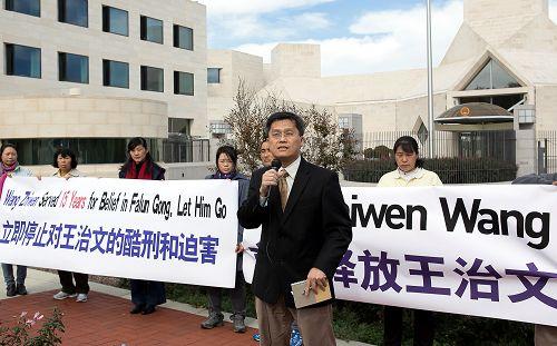 美國首都華盛頓DC法輪功學員在中使館前舉行新聞發布會,要求中共立即無條件釋放王治文