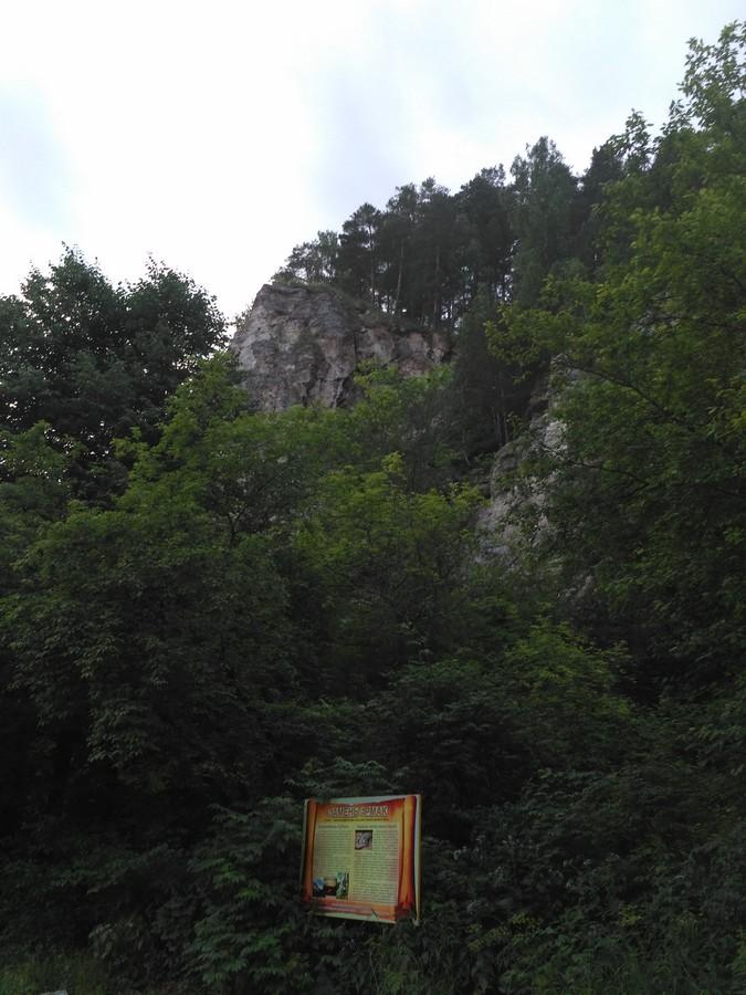 Подножие Ермак-Камня
