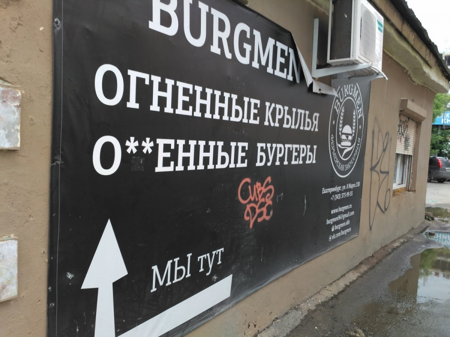 Бургерная