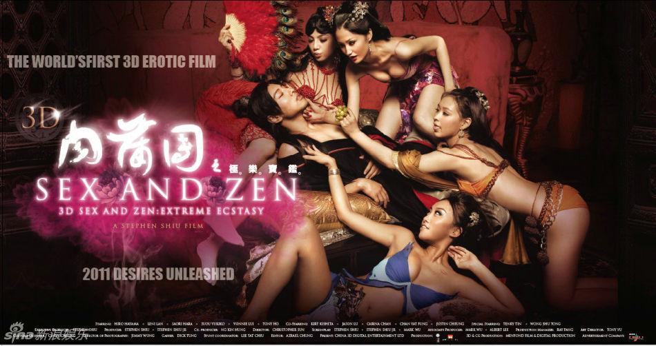 Фильм секс и зен 3d