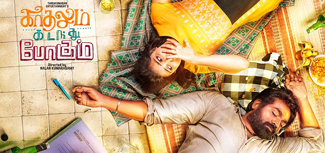 Kadhalum Kadandhu Pogum (2016) Full movie