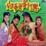 Monk Tang Cho 2: Snake Goblin