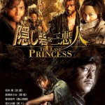 The Last Princess (2008)