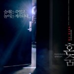 Hide-and-Never Seek (2017)