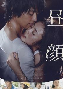 Hirugao (2017)