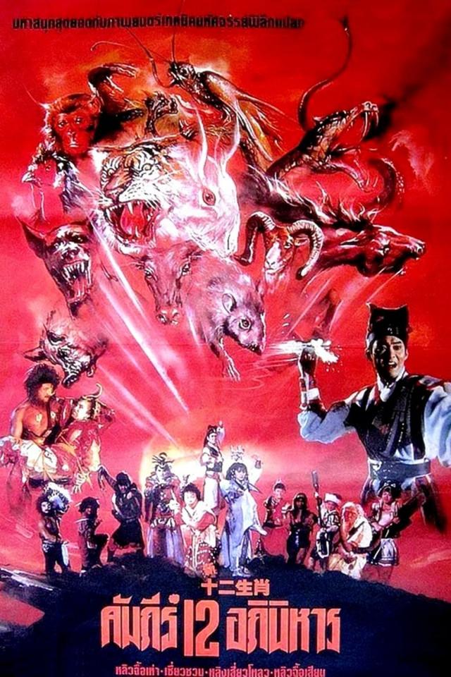 The Twelve Fairies 1990 Big Bad Monkey Free Movies
