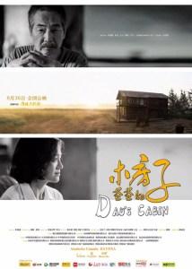 Dad's Cabin (2016)