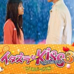 Mischievous Kiss The Movie: Propose (2017)