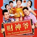 The Fortune Handbook (2017)