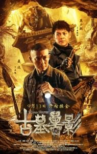 Tomb Story (2018)