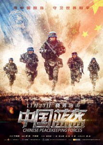China Peacekeeping Forces (2018)