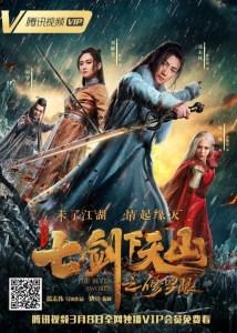 The Seven Sword (2019)