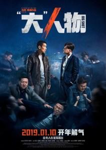 Big Match (2019)