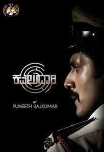 Kavaludaari (2019)