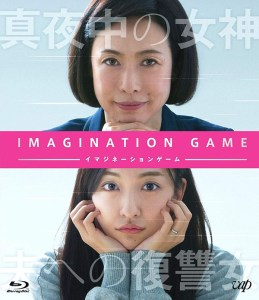 Imagination Game (2018)