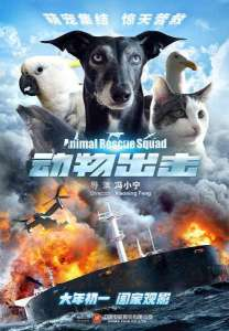 Animal Rescue Squad 2019