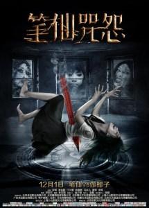 The Curse of Bi Xian (2017)