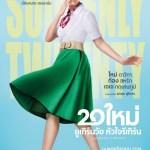 Suddenly Twenty (2016)