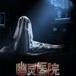 Ghost Hospital (2016)
