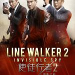 Line Walker 2 (2019)