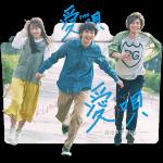 Ai Uta: Yakusoku no Nakuhito 2019