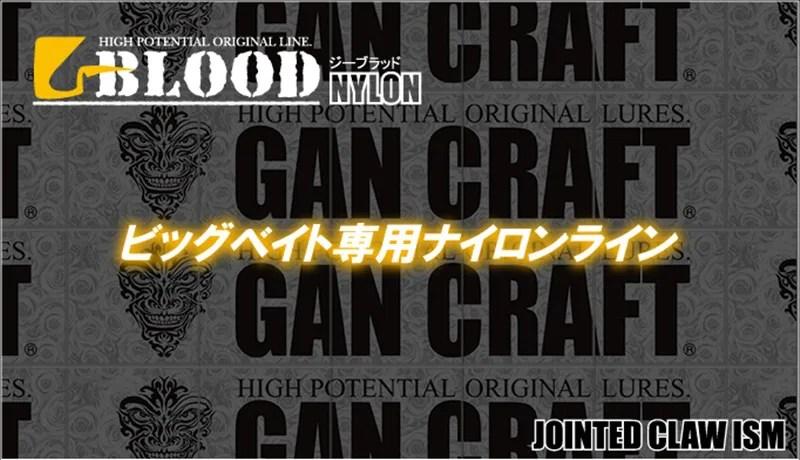 G-BLOOD ナイロンライン 1